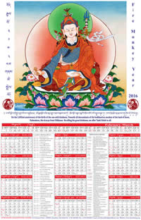 Mindrolling Monastery Calendar for 2016-17